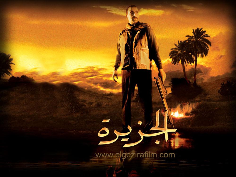 The Island, Sherif Arafa