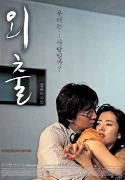 Oechul / April Snow (2006) by Hur Jin-ho, with Son Ye-jin, Bae Yong-jun